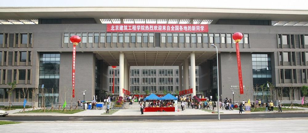 北京建筑大学经济与管理工程学院