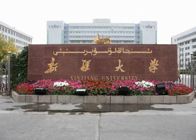 新疆大学经济与管理学院