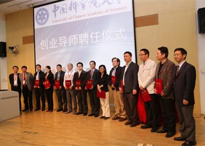 国科大管理学院举办创新创业年度论坛