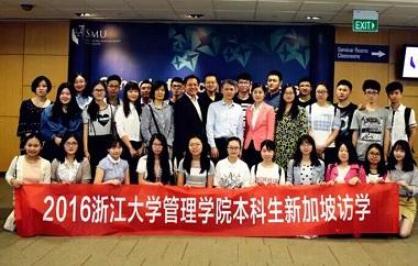 新加坡管理大学还和浙江大学在不同层次学生