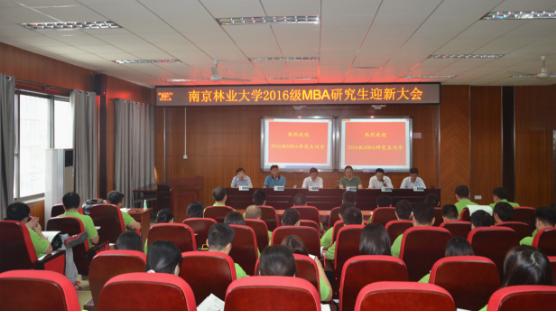 南京林业大学2016级mba研究生迎新大会隆重举行图片