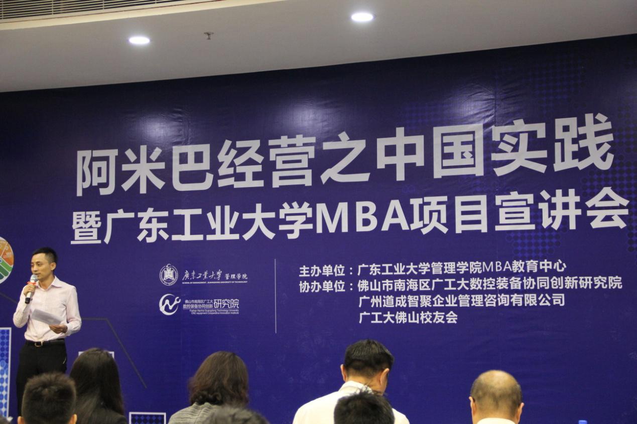 广东工业大学MBA项目宣讲会顺利举行图片