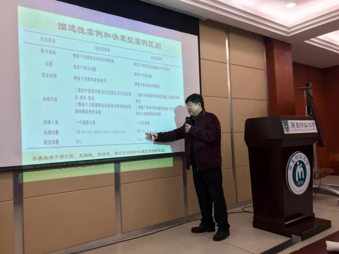 李焕荣教授为广东财经大学MBA学生讲授如何开发编写案例