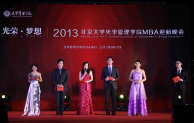 北京大学mba迎新晚会